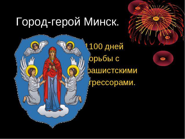 Город-герой Минск. 1100 дней борьбы с фашистскими агрессорами.