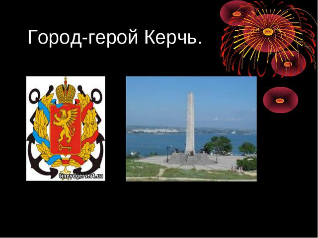 Город-герой Керчь.
