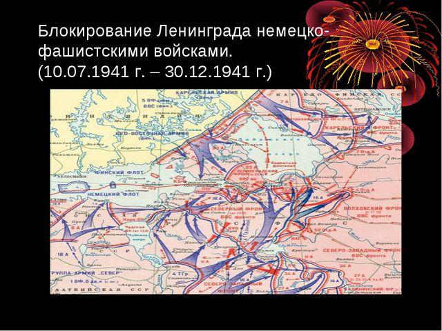Блокирование Ленинграда немецко-фашистскими войсками. (10.07.1941 г. – 30.12....