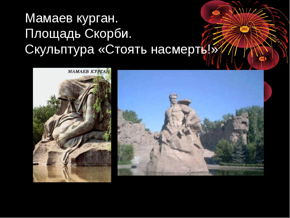 Мамаев курган. Площадь Скорби. Скульптура «Стоять насмерть!»