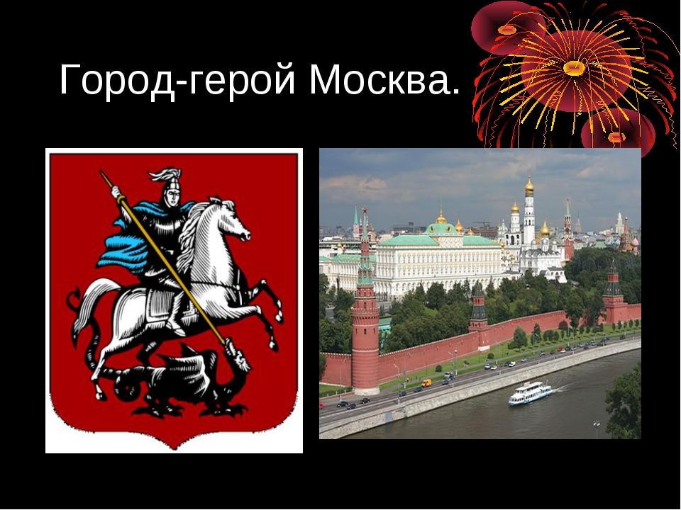Город-герой Москва.