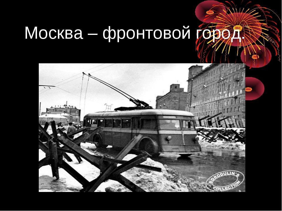 Москва – фронтовой город.