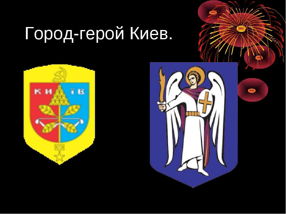 Город-герой Киев.