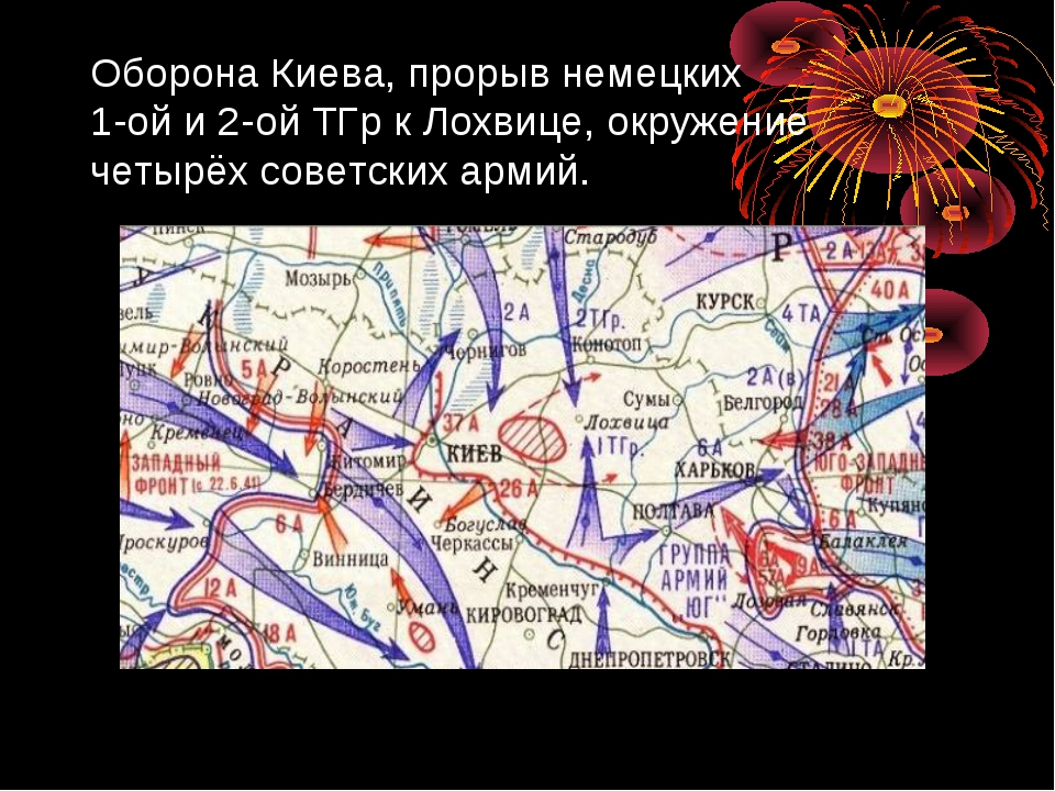 Оборона Киева, прорыв немецких 1-ой и 2-ой ТГр к Лохвице, окружение четырёх с...