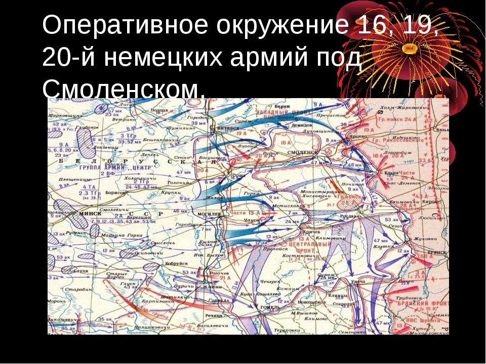 Оперативное окружение 16, 19, 20-й немецких армий под Смоленском.