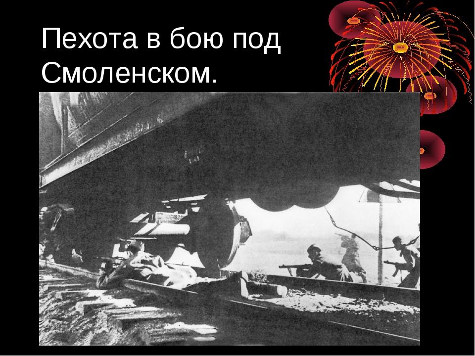Пехота в бою под Смоленском.