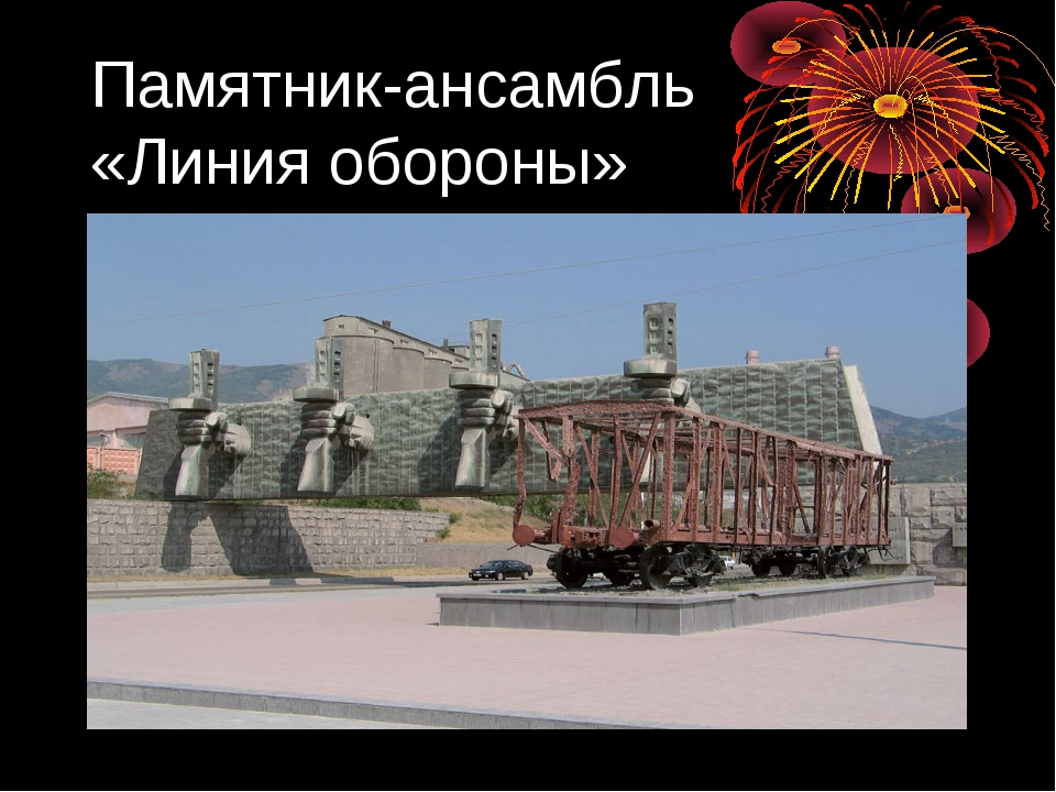 Памятник-ансамбль «Линия обороны»