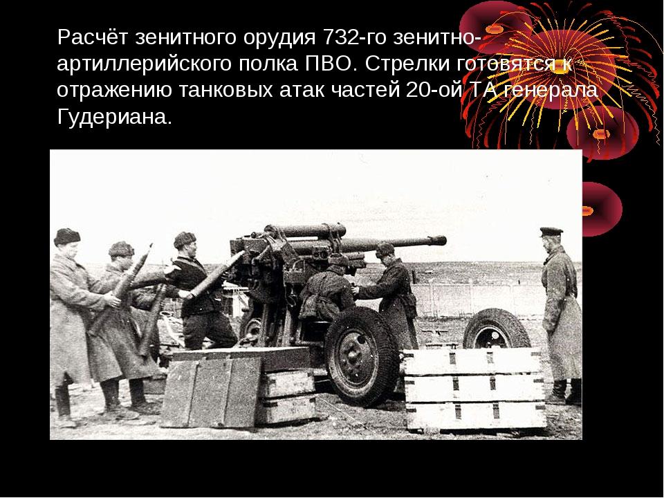 Расчёт зенитного орудия 732-го зенитно-артиллерийского полка ПВО. Стрелки гот...