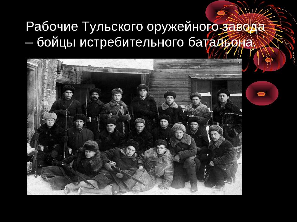 Рабочие Тульского оружейного завода – бойцы истребительного батальона.