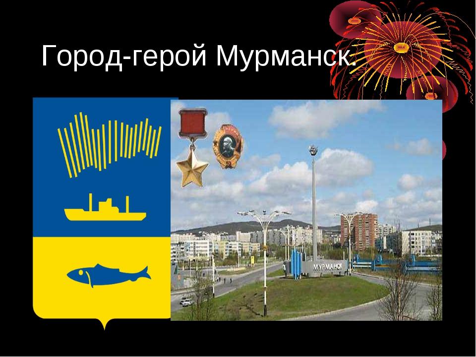 Город-герой Мурманск.