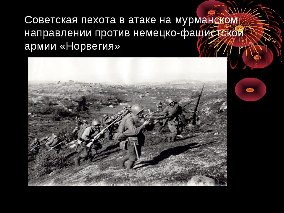 Советская пехота в атаке на мурманском направлении против немецко-фашистской...