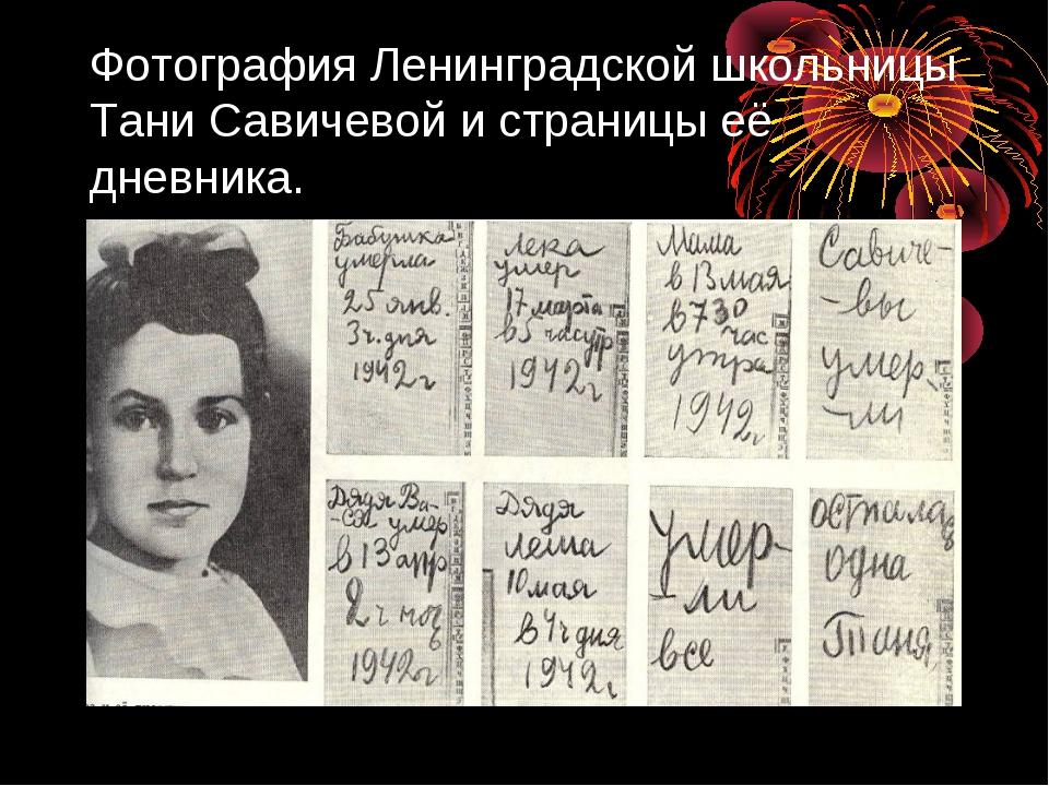 Таня савичева дневник фото всех страниц