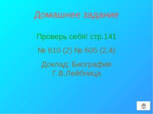 Домашнее задание Проверь себя! стр.141 № 610 (2) № 605 (2,4) Доклад: Биографи