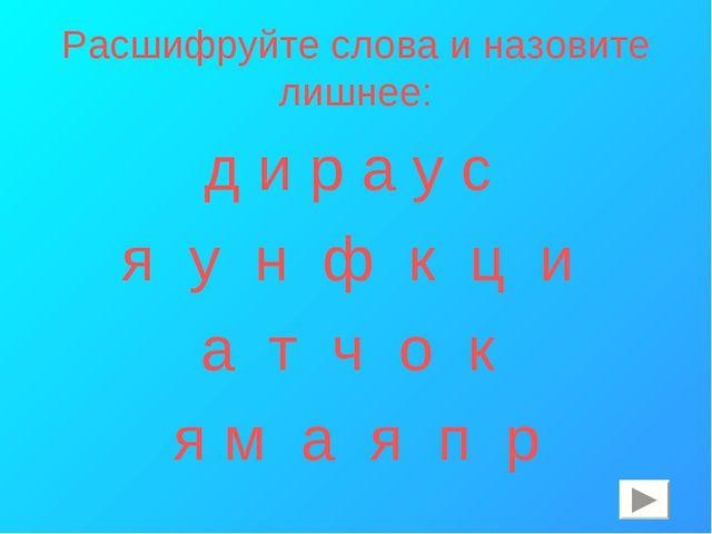 Расшифруйте слова и назовите лишнее: д и р а у с я у н ф к ц и а т ч о к я м...