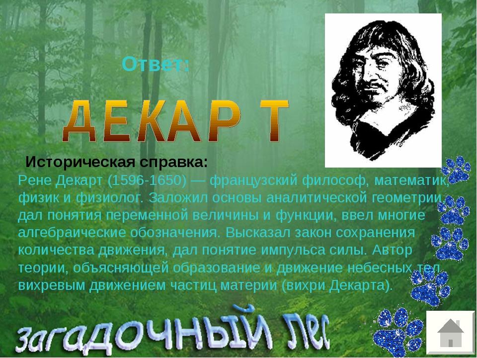 Рене Декарт (1596-1650) — французский философ, математик, физик и физиолог. З...