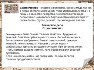 12.02.16 * Бортничество - славяне занимались сбором мёда так как в лесах обит
