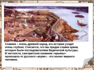 12.02.16 * Славяне – очень древний народ, его история уходит очень глубоко. С
