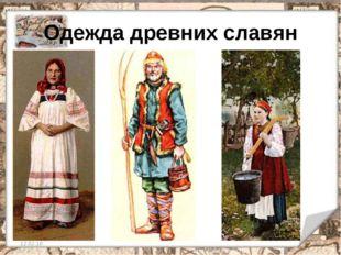 Одежда древних славян 12.02.16 *