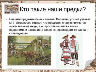 Кто такие наши предки? Нашими предками были славяне. Великий русский ученый