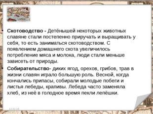 12.02.16 * Скотоводство - Детёнышей некоторых животных славяне стали постепен