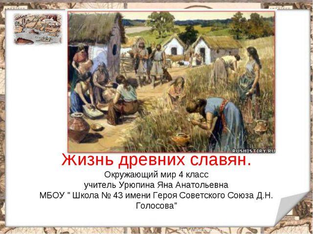 Жизнь древних славян. Окружающий мир 4 класс учитель Урюпина Яна Анатольевна...