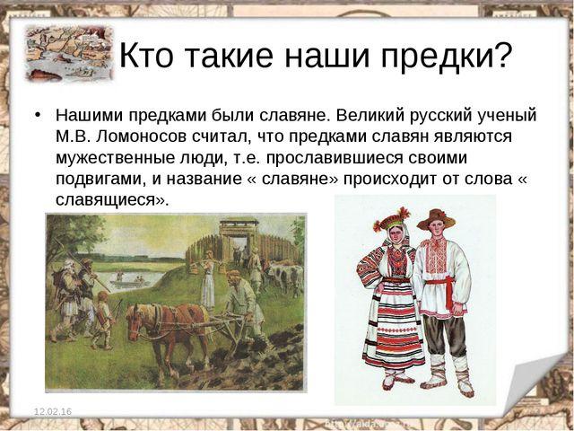 Кто такие наши предки? Нашими предками были славяне. Великий русский ученый...