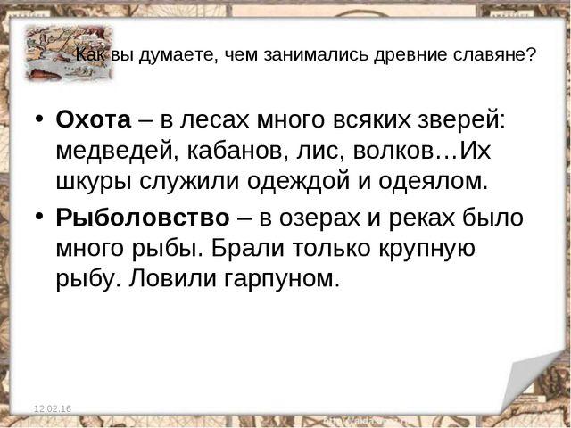 Как вы думаете, чем занимались древние славяне? Охота – в лесах много всяких...