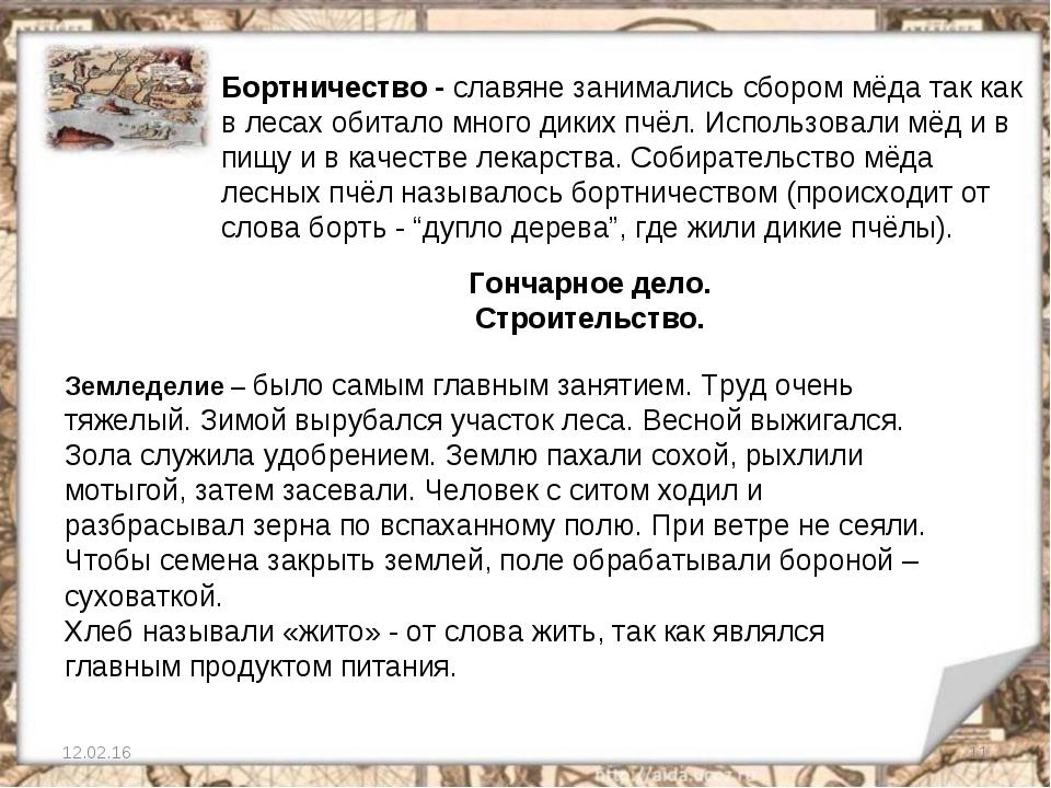 12.02.16 * Бортничество - славяне занимались сбором мёда так как в лесах обит...