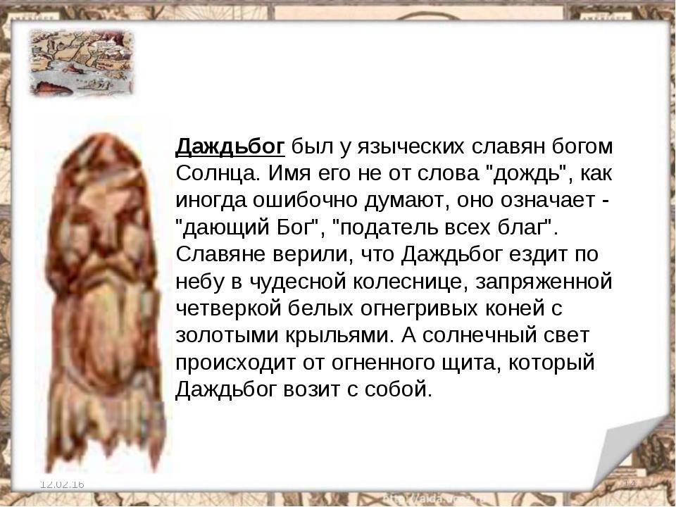 12.02.16 * Даждьбог был у языческих славян богом Солнца. Имя его не от слова...