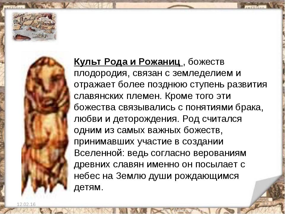 12.02.16 * Культ Рода и Рожаниц , божеств плодородия, связан с земледелием и...