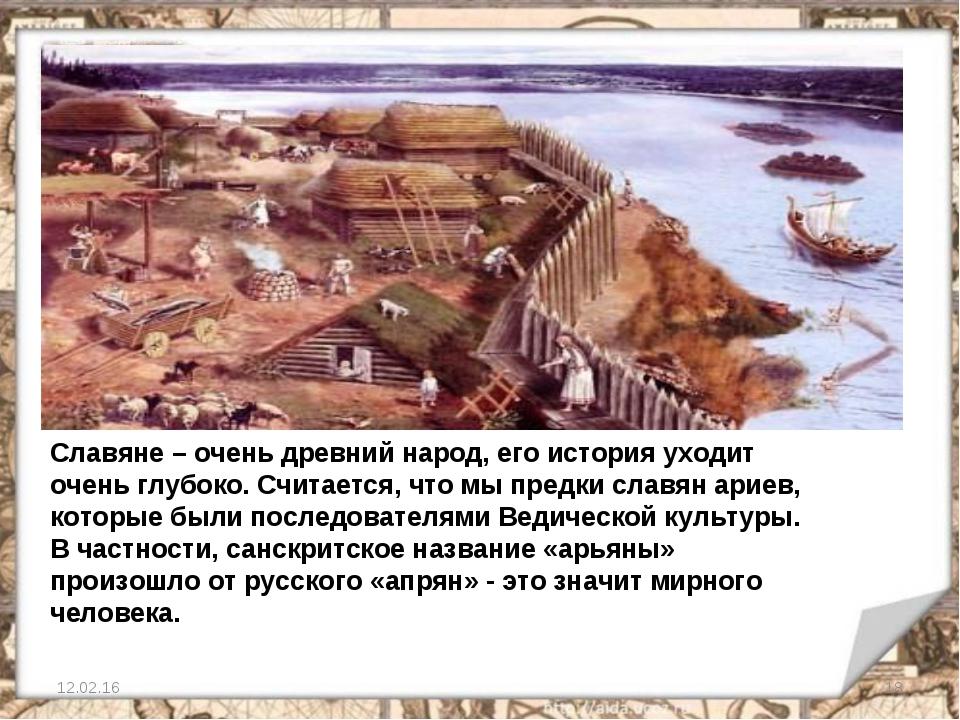 12.02.16 * Славяне – очень древний народ, его история уходит очень глубоко. С...