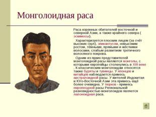 Монголоидная раса Раса коренных обитателей восточной и северной Азии, а также