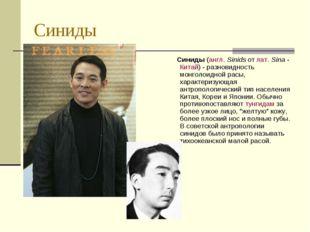Синиды Синиды (англ. Sinids от лат.Sina - Китай) - разновидность монголоидно