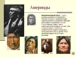 Америнды Американоидная раса — раса, распространена в Северной и Южной Америк