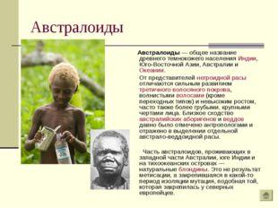 Австралоиды Австралоиды — общее название древнего темнокожего населения Индии