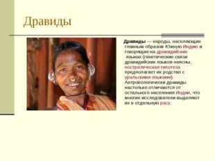 Дравиды Дравиды — народы, населяющие главным образом Южную Индию и говорящие