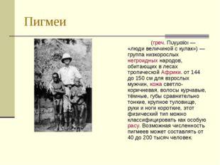 Пигмеи Пигме́и (греч. Πυγμαϊοι — «люди величиной с кулак») — группа низкоросл