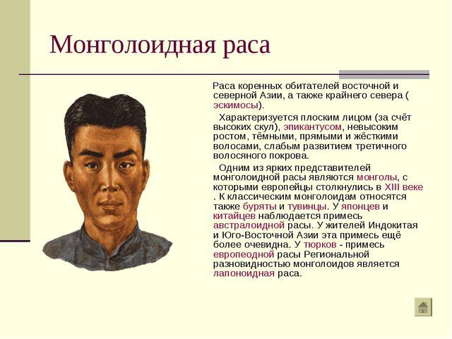 Монголоидная раса Раса коренных обитателей восточной и северной Азии, а также...