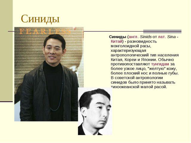 Синиды Синиды (англ. Sinids от лат.Sina - Китай) - разновидность монголоидно...