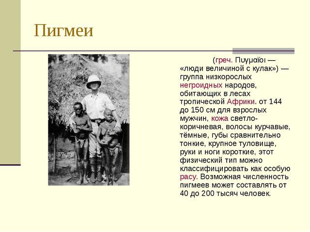Пигмеи Пигме́и (греч. Πυγμαϊοι — «люди величиной с кулак») — группа низкоросл...