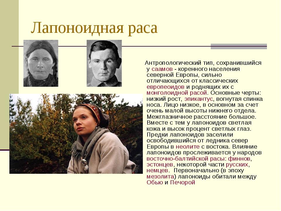 Лапоноидная раса Антропологический тип, сохранившийся у саамов - коренного на...