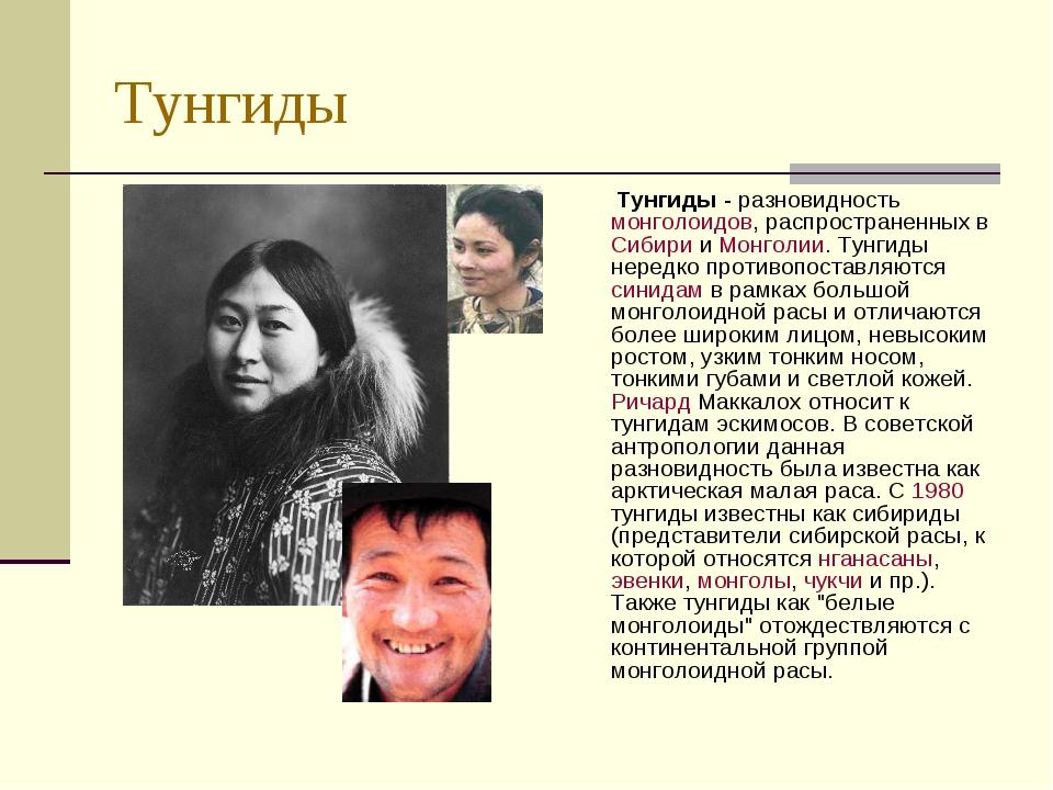 Тунгиды Тунгиды - разновидность монголоидов, распространенных в Сибири и Монг...