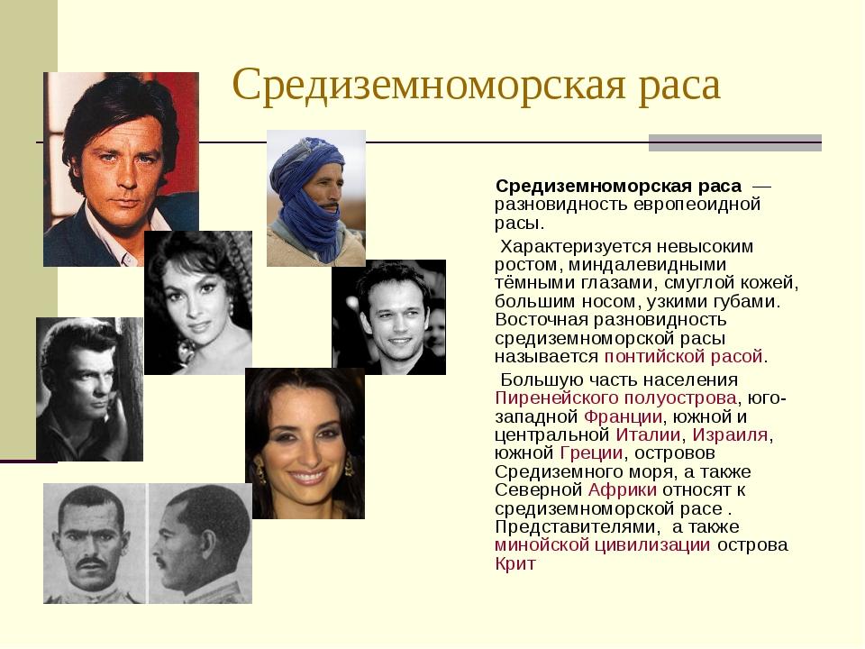 Средиземноморская раса Средиземноморская раса — разновидность европеоидной ра...