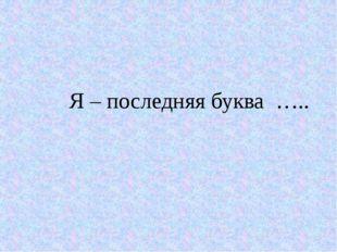 Я – последняя буква …..