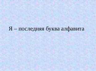 Я – последняя буква алфавита