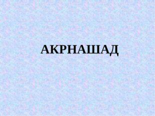 АКРНАШАД
