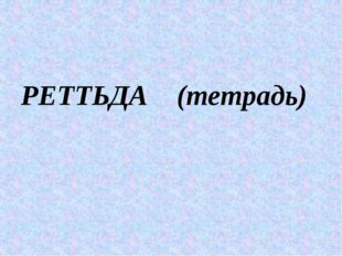 РЕТТЬДА (тетрадь)