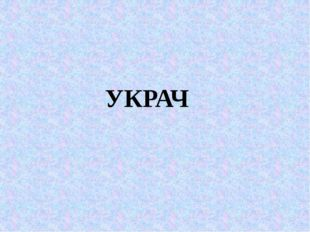 УКРАЧ