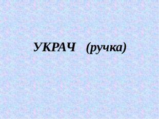УКРАЧ (ручка)