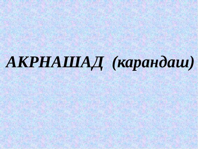 АКРНАШАД (карандаш)